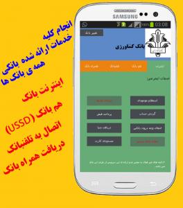 اسکرین شات برنامه بانکداری همراه(کارت-موجودی-انتقال) 4