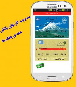 اسکرین شات برنامه بانکداری همراه(کارت-موجودی-انتقال) 2