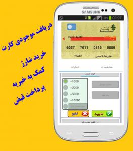 اسکرین شات برنامه بانکداری همراه(کارت-موجودی-انتقال) 3
