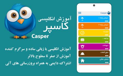 اسکرین شات برنامه آموزش انگلیسی Casper 1
