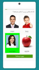 اسکرین شات برنامه آموزش انگلیسی Casper 3
