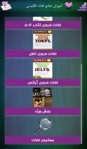 اسکرین شات برنامه آموزش جامع لغات انگلیسی 2