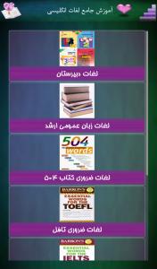اسکرین شات برنامه آموزش جامع لغات انگلیسی 1