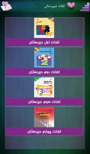 اسکرین شات برنامه آموزش جامع لغات انگلیسی 3