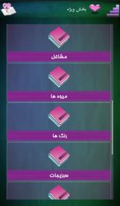 اسکرین شات برنامه آموزش جامع لغات انگلیسی 5