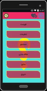 اسکرین شات برنامه معما 2