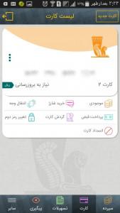 اسکرین شات برنامه موبایل بانک پاسارگاد  (همراه بانک) 3