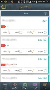 اسکرین شات برنامه موبایل بانک پاسارگاد  (همراه بانک) 2