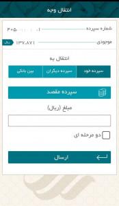 اسکرین شات برنامه همراه بانک رسالت - موبایل بانک قرض الحسنه 1