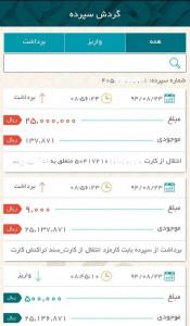 اسکرین شات برنامه همراه بانک رسالت - موبایل بانک قرض الحسنه 2