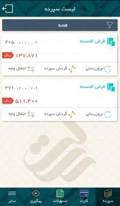 اسکرین شات برنامه همراه بانک رسالت - موبایل بانک قرض الحسنه 3