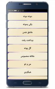 اسکرین شات برنامه آهنگ های محسن ابراهیم زاده(غیررسمی) 2