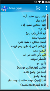 اسکرین شات برنامه لغت نامه عربی هشتم 3