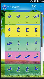 اسکرین شات برنامه لغت نامه عربی هشتم 2