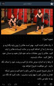 اسکرین شات برنامه تمرینات بدنسازی : بیش از 200 تمرین 3
