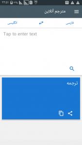 اسکرین شات برنامه مترجم آنلاین 1