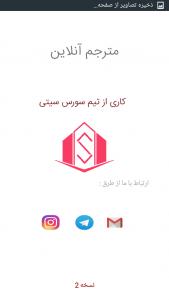 اسکرین شات برنامه مترجم آنلاین 3