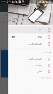 اسکرین شات برنامه مترجم آنلاین 4
