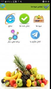 اسکرین شات برنامه خواص میوه ها 1