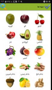 اسکرین شات برنامه خواص میوه ها 2