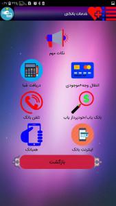 اسکرین شات برنامه همراه بانک جامع من(کلیه خدمات بانکی+دولتی) 3