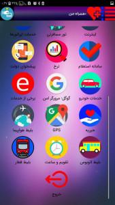 اسکرین شات برنامه همراه بانک جامع من(کلیه خدمات بانکی+دولتی) 2