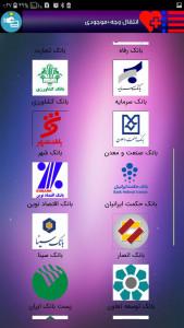 اسکرین شات برنامه همراه بانک جامع من(کلیه خدمات بانکی+دولتی) 5