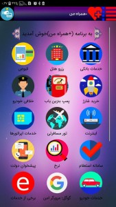 اسکرین شات برنامه همراه بانک جامع من(کلیه خدمات بانکی+دولتی) 1