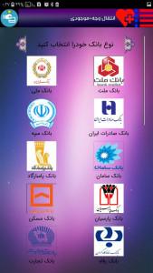 اسکرین شات برنامه همراه بانک جامع من(کلیه خدمات بانکی+دولتی) 4