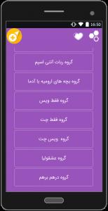 اسکرین شات برنامه بمب گروه تلگرام(گروه های تلگرام) 4