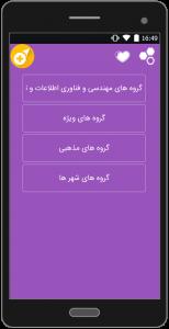 اسکرین شات برنامه بمب گروه تلگرام(گروه های تلگرام) 2