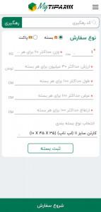اسکرین شات برنامه مای تیپاکس 2