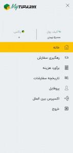 اسکرین شات برنامه مای تیپاکس 1