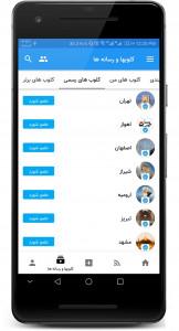 اسکرین شات برنامه شبکه اجتماعی کلوب 5