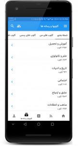 اسکرین شات برنامه شبکه اجتماعی کلوب 3