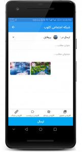 اسکرین شات برنامه شبکه اجتماعی کلوب 4