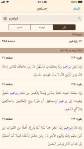 اسکرین شات برنامه قرآن هادی 9
