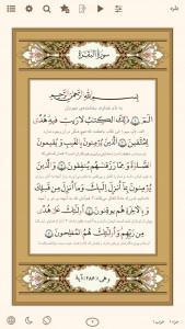 اسکرین شات برنامه قرآن هادی 2