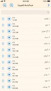اسکرین شات برنامه قرآن هادی 8
