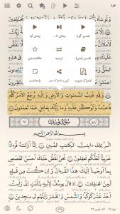 اسکرین شات برنامه قرآن هادی 3