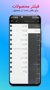 اسکرین شات برنامه کوله پشتی 3
