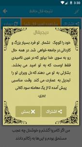 اسکرین شات برنامه دیجیفال (گنجینه فال) 4