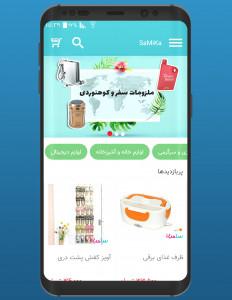 اسکرین شات برنامه سامیکا 2