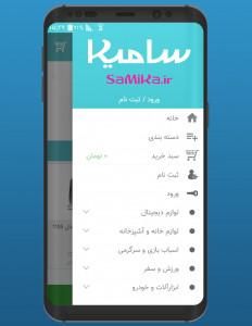 اسکرین شات برنامه سامیکا 6