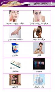 اسکرین شات برنامه مشاوره پوست و مو 4