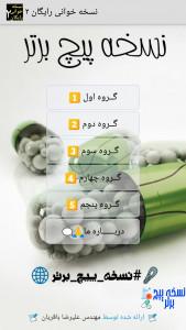 اسکرین شات برنامه نسخه خوانی رایگان 2 1