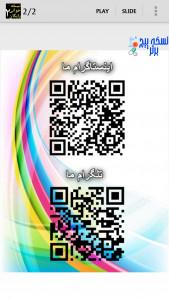 اسکرین شات برنامه نسخه خوانی رایگان 2 7