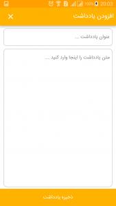 اسکرین شات برنامه دفترچه یادداشت 3