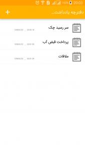اسکرین شات برنامه دفترچه یادداشت 2