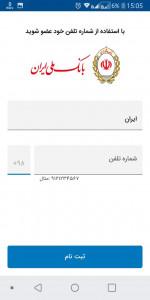 اسکرین شات برنامه رمزبان بانک ملی (رمز دوم پویا) 7